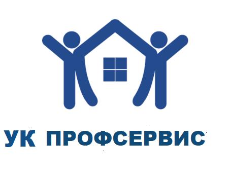 """ООО """"УК ПРОФСЕРВИС"""" (""""УК Управдом"""")"""